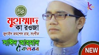Muhammad Ka Rawza | Sayed Ahmad Kalarab | Dedicated By Junaid Jomshed Rah.