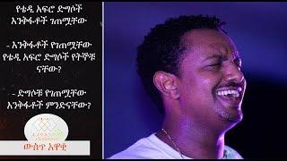 EthiopikaLink The insider News August 19 2017 Part 4