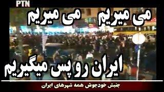 IRAN, Protesters, پيام مردم به ضحاک « سلطنت رو رها کن! »؛