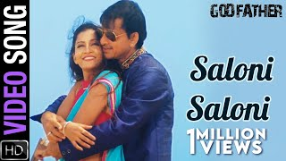 Saloni Saloni | Full Video Song | Godfather Odia Movie | Siddhanta Mahapatra , Anu Choudhury