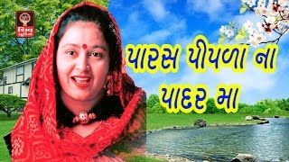 Gujarati songs Non Stop By Lalita Ghodadra - Gujarati Lokgeet non Stop 2017- Gujarati Bhajan