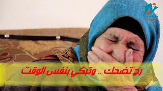 على قد مارح تضحك ٠٠ رح تبكي مع الحجة معزوزة والحجة لميا