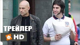 БРАТЬЯ ИЗ ГРИМСБИ   The Brothers Grimsby - Русский Трейлер #2 (2016)