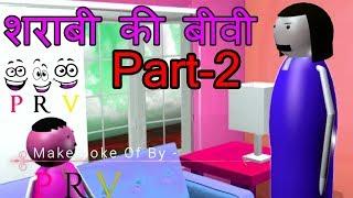 make joke of- SHARABI KI BIWI PART-2 (शराबी की बीवी भाग -2)