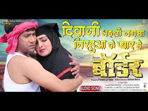 Xxx Mp4 Deewani Bhaili Nagma Nirahua Ke Pyar Mein Border Bhojpuri Movie Song Khesari Lal Yadav Nirahua 3gp Sex