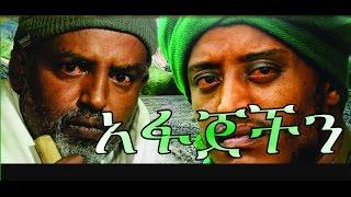 አፋጀችን - Ethiopian Movie - Afajechin Full (አፋጀችን አዲስ ፊልም)  2015