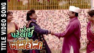 New Gujarati Movie 2016 | Patel Ni Patelai Ane Thakor Ni Khandani - Title Track | Naresh Kanodia