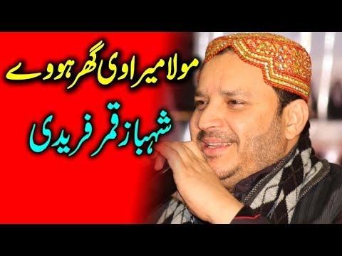 Xxx Mp4 Mola Mera Ve Ghar Howay By New Qaseeda Shahbaz Qamar Fareedi Amazing Kalam 2017 3gp Sex