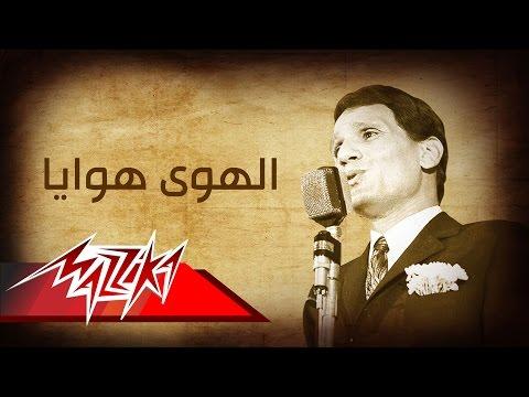 El Hawa Hawaya - Abdel Halim Hafez الهوى هوايا - عبد الحليم حافظ