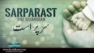 Sarparast || The Guardian || IslamSearch