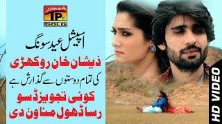 Baitha Kol - Zeeshan Rokhri - New Eid Song 2017 - Latest Punjabi And Saraiki Song