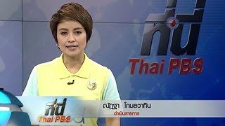 ที่นี่ Thai PBS  : 2 ธ.ค. 58