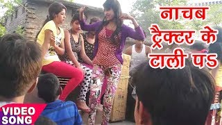 Full DJ REMIX SONG - नाचब ट्रैक्टर के टाली पS - Deepal Dildar - Chumma Leb Duno - Bhojpuri Song 2017