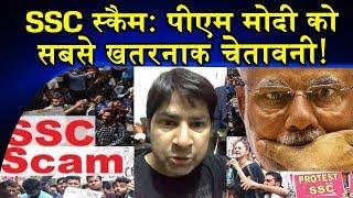 SSC स्कैम: पीएम मोदी को सबसे खतरनाक चेतावनी!/ SSC SCAM IN MODI GOVERNMENT