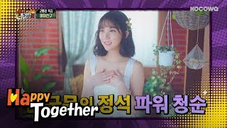 Do You Know The Number One Song For the Speakers? [Happy Together Ep 542]