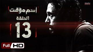 مسلسل اسم مؤقت HD - الحلقة 13 (الثالثة عشر) - بطولة يوسف الشريف و شيري عادل - Temporary Name Series