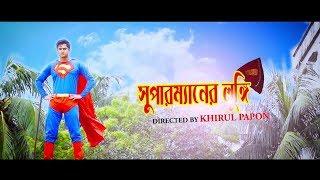 Bangla Eid Natok 2017   Super Man er Lunggi   ft Niloy,Tasnuva Tisha HD   YouTube