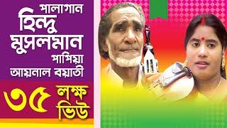pala gaan 2016 |Hindu-Musolman|Aynal Boyati & Papiya Shorkar পালাগান হিন্দু-মুসলমান | আয়নাল ও পাপিয়া