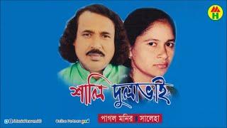 Pagol Monir, Saleha - শালি দুলাভাই | Music Heaven