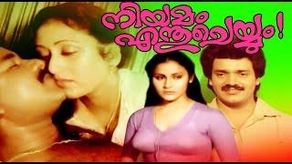 Malayalam Full Movie | NIYAMAM YENTHU CHEYYUM | Shankar,Ratheesh & Nalini