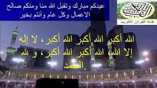 تكبيرات العيد عيد مبارك تقبل الله منا ومنكم صالح الاعمال