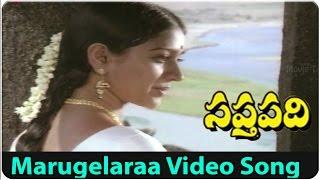 Marugelaraa Video Song    Saptapadi Movie    J.V.Somarajulu, S.Janaki, K.Viswanath