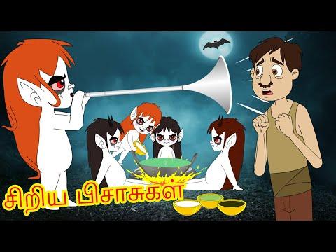 சிறிய பிசாசுகள் தமிழ் கதை small Devils Tamil Stories Tamil Fairy Tales Jaitra Tamil Stories