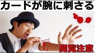 【種明かし】腕にカードが貫通するマジック【閲覧注意!?】magic trick revealed