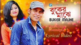Buker Majhe By Kazi Shuvo & Sharalipi | Lyrical Video