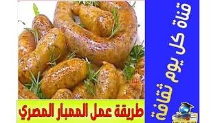 المطبخ المصرى طريقة عمل الممبار المصري عمل الممبار بطريقة جدتى اللذيذة