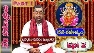 Devi Navaratrulu | Importance of Ratri Pooja | Devi Rahasyam | Episode 2 | Part 1 | Bhakthi TV