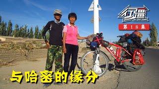《行疆》第18集:哈密奇缘丨单人单车骑行中国