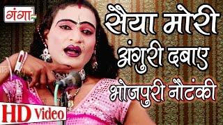 Saiya Mori Angoori Dabaye | सैया मोरी अंगुरी दबाए | Bhojpuri Nautanki Nach Program | Idris