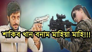 শাকিব খানের সাথে মাহিয়া মাহির মুখোমুখি লড়াই! | দর্শকরা হতভম্ব! | Shakib Khan Mahiya Mahi New Movie
