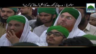 Madine Ki Khajoor Mein Keera - New Bayan - Maulana Ilyas Qadri