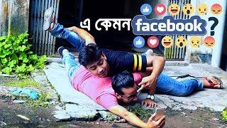 এ কেমন ফেসবুক ইউজার ? E kemon Facebook User ? Bangla New Funny Video 2017 । Madein FaziL