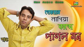 Shanto - Tumar Lagiya Kande Pagol Mon / Bangla Song / Bulbul Audio / New Bangla Music Video 2018