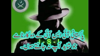 Pakistani ISI agency really very good work in the world#isi life mein full movie''isi training