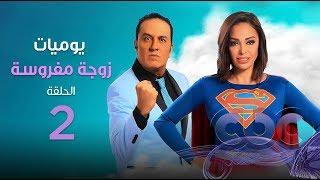 مسلسل يوميات زوجة مفروسة | الحلقة الثانية - Yawmeyat Zoga Mafrousa Awi episod 02