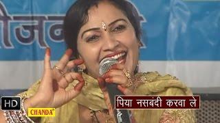 Piya Nasbandi Karwale || पिया नसबंदी करवा ले || Rajbala Bahadurgarh || Haryanvi Hot Ragni Songs
