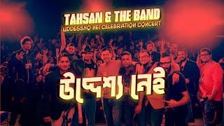 Uddessho Nei - TnS LIVE (Uddessho Nei Celebration) - RCC