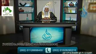 أهل الذكر (169) قناة الندى للشيخ مصطفى العدوي 12-8-2017