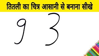 तितली का चित्र आसानी से बनाना सीखे how to turns 93 number into cute Butterfly step by step Easy Draw