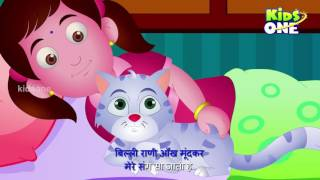 बिल्ली रानी | Billi Rani Hindi Nursery Rhymes For Children | The Cat Hindi Rhyme