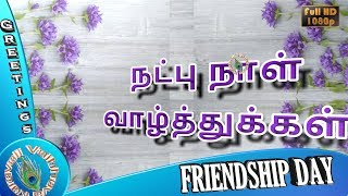 Happy Friendship Day Whatsapp Status Tamil, Messages, Video Download, 2018 Wishes