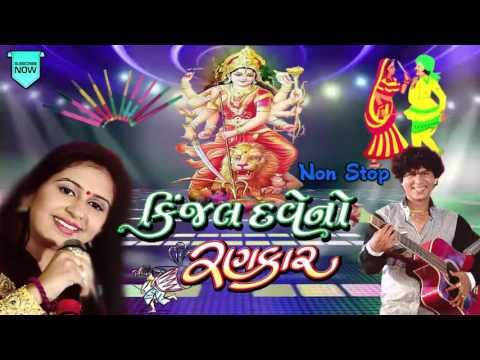 Xxx Mp4 Kinjal Dave No Rankar KINJAL DAVE Nonstop Gujarati Garba 2015 Full Audio Songs 3gp Sex