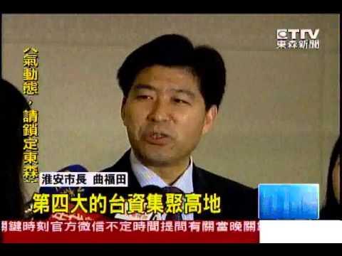 [東森新聞]淮安市長三度來 積極向台資招手