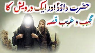 Hazrat Daud A.S Aur Aik Darvesh Ka Ajeeb Qissa