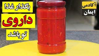 سس قرمز گوجه فرنگی طبیعی و ارگانیکی درست کنیم در فودآکادمی - آشپزی ساده با ایمان