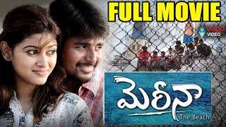 Marina Latest Telugu Full Movie || Sivakarthikeyan, Oviya || 2016